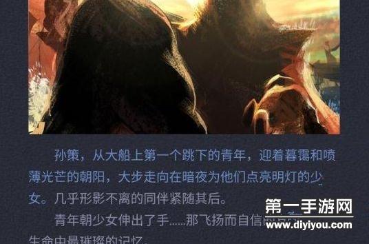 王者荣耀大乔背景故事疑似孙策新英雄上线