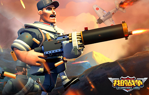 《我的战争》新版本即将来袭 全新3v3玩法介绍