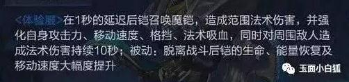 王者荣耀新英雄铠上线体验服 史诗皮肤礼包上线正式服