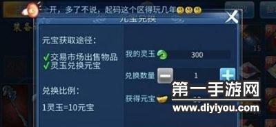 倩女幽魂水立方娱乐平台平民速赚元宝捷径 藏宝图全面解读
