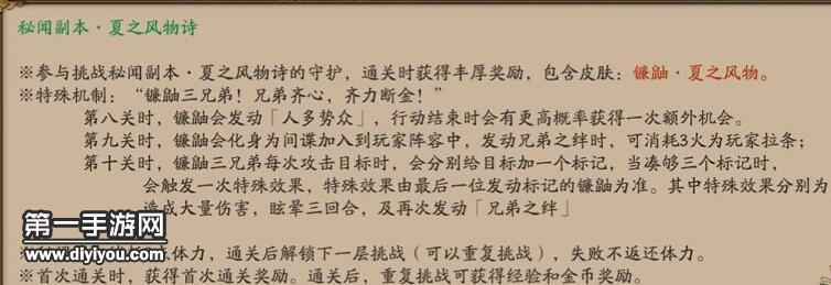 阴阳师夏之风物诗镰鼬副本10层阵容推荐