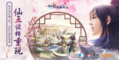 《仙剑奇侠传五》于7月31日10时新服活动开启