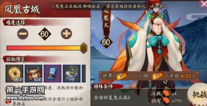 阴阳师向暖解说 地域鬼王怼60级凤凰火