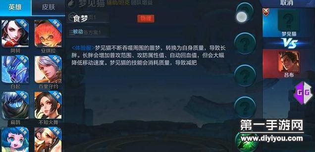 王者荣耀S8坦克新英雄梦见猫出装顺序解析