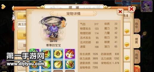 梦幻西游手游极品宠物炼妖合成三大要素