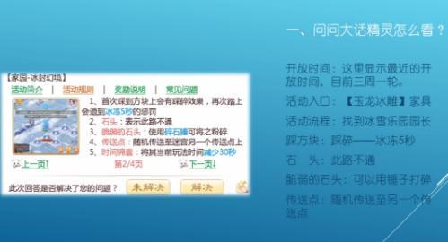大话西游水立方娱乐平台冰封幻境全图攻略V0.3 各区域详解
