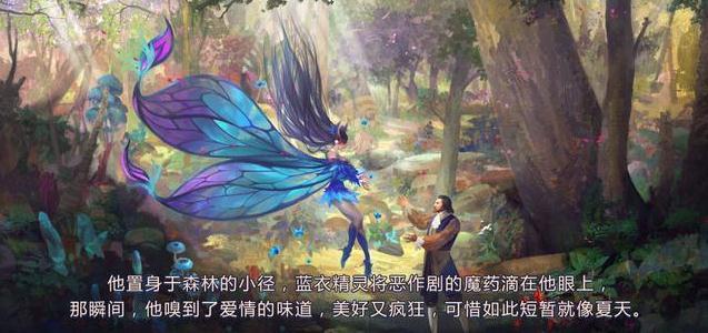 王者荣耀貂蝉仲夏夜之梦背景故事介绍 梦幻皮肤十月起航
