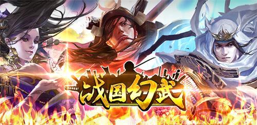 演绎血与火的英雄史诗 《战国幻武》10月12日开启首测