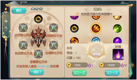 手游《炼妖记》三界危机伏 神器耀九州