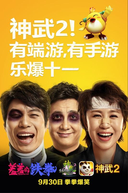 《神武2》手游国庆中秋双节来临 精彩活动温馨开启