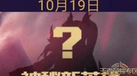 10月更新:赵云白执事皮肤上架时间及新英雄离