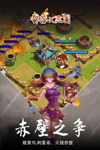 部落X三国苹果版