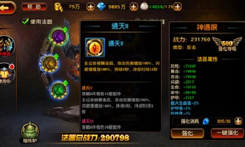《刀锋无双》3.0全新版本上线 全新武将炼魂系统登场