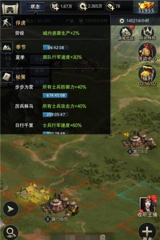 三国群英传-霸王之业截图3