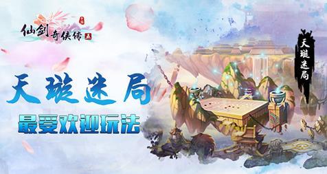 仙剑奇侠传5天璇迷局怎么玩 最受欢迎的小游戏