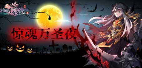 仙剑奇侠传5手游万圣节活动介绍