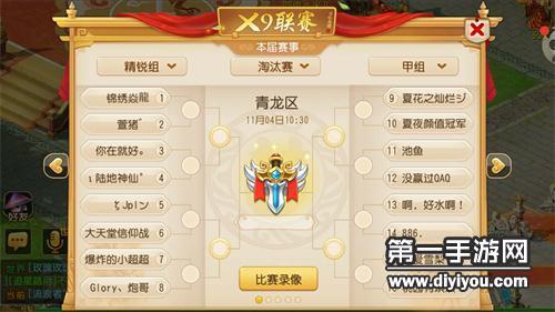梦幻西游群雄相会 X9联赛决赛明日开战