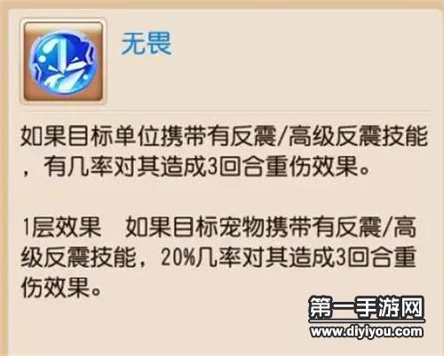 梦幻西游反击VS反震 宠物技能选择详解