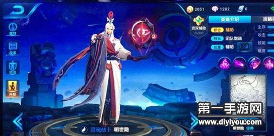 王者荣耀新英雄明世隐游戏内图片全曝光 明世隐技能介绍