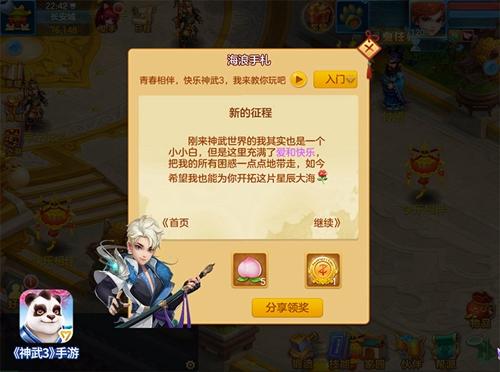 《神武3手游》12月15日新服开启 萌新导师带你畅玩世界