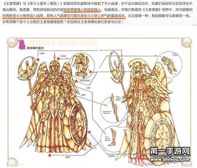 王者荣耀正式发布圣斗士星矢新皮肤 雅典娜将是第一个圣斗士