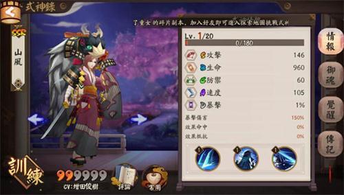 阴阳师手游史上最贵式神 SSR式神山风获取攻略