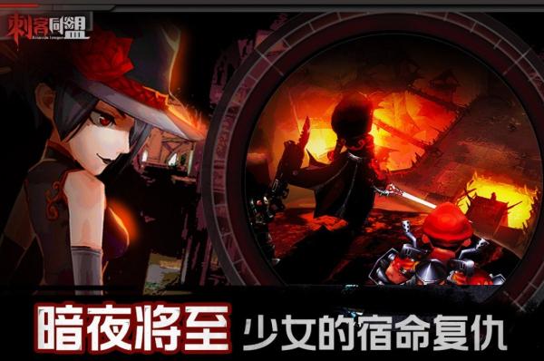 用双手终结一切 《刺客同盟》12月20日开启首测