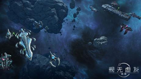 舰无虚发暗星PVP地图曝光 策略对决分秒必争