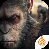 猩球崛起世界之战