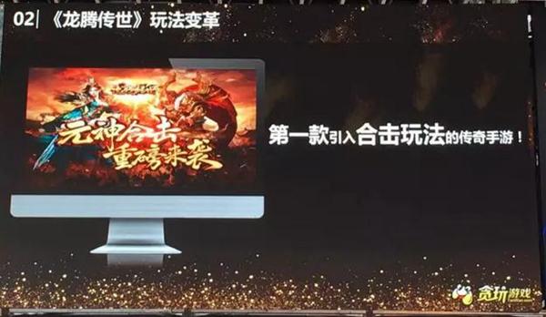 巨星陈小春代言手游《龙腾》今日全平台上线