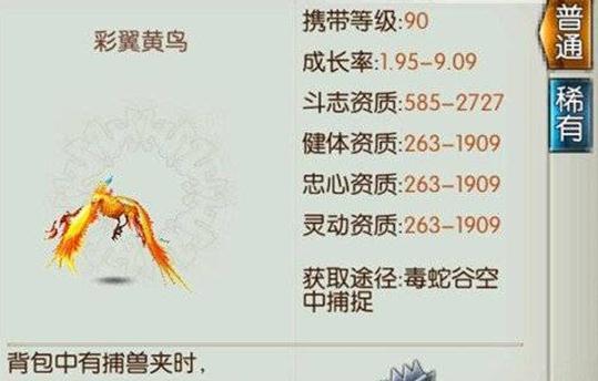 诛仙手游蓝瘦香菇任务解析 隐藏任务蓝瘦香菇怎么完成