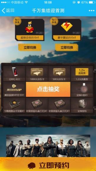 绝地求生刺激战场QQ会员集结活动送专属宝箱