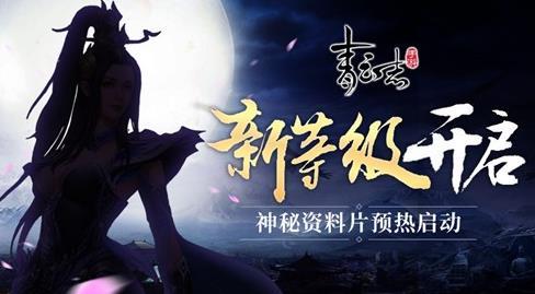 青云志手游2018年新春活动 连续登陆送坐骑