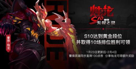 王者荣耀S10段位继承表一览 新赛季排位规则介绍