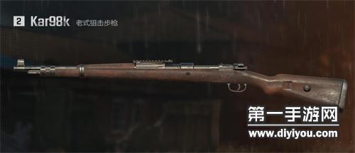 绝地求生刺激战场Kar98K老式狙击步枪属性浅析