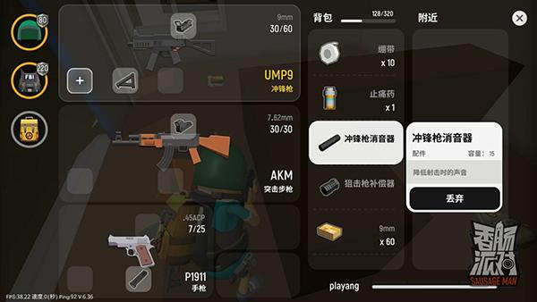 心动网络宣布将发行生存射击手游《香肠派对》