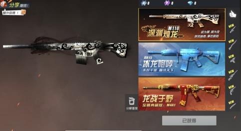 终结者2寻觅功能再度升级 超炫枪械涂装上线
