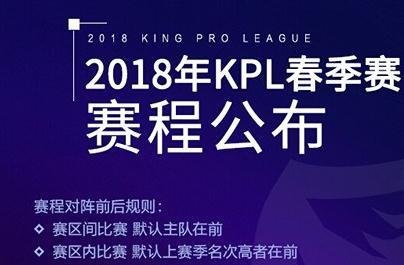 王者荣耀2018KPL春季赛赛程和赛制公布