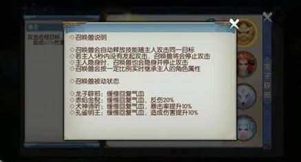 诛仙手游新职业召唤师灵契技能详解