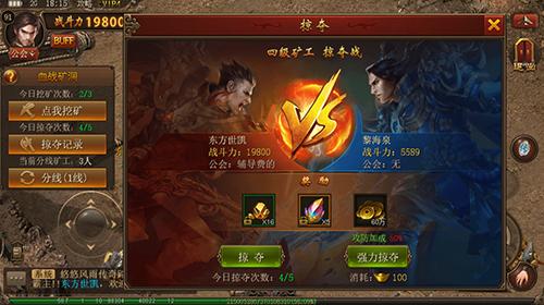 《黄金裁决》4月20日新版本上线 魔王祭坛和血战矿洞玩法登场