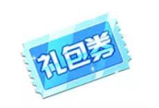 QQ飞车富贵娱乐国际礼包券怎么获得 教你获得大量礼包券