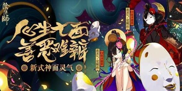 阴阳师5月9日停机更新 全新式神面灵气上线