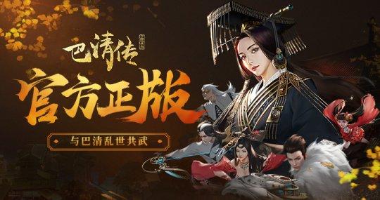 万古流芳 手游《巴清传》5月24日开启旷世首测
