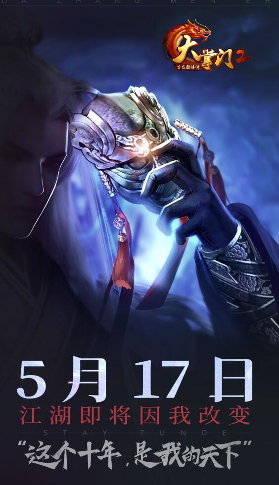 《大掌门2》5月17日开启公测 概念海报神秘第七人归来曝光