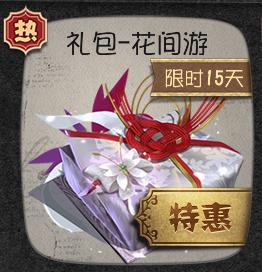 第五人格花间游礼包怎么得 红蝶折扣礼包上架