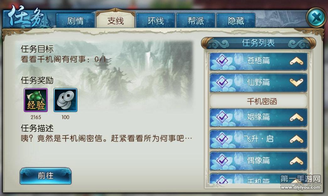 诛仙手游灵之契约版本浮生绘卷录介绍