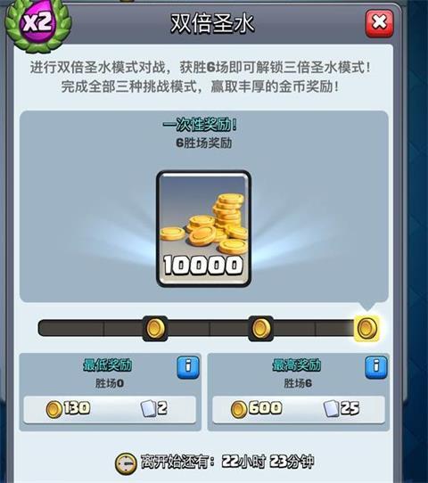 皇室战争圣水挑战火热开启 最终奖励16万金币