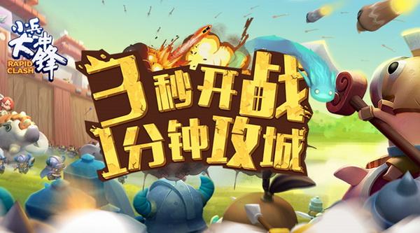 《小兵大冲锋》7月12日开启不删档测试 入门心得分享