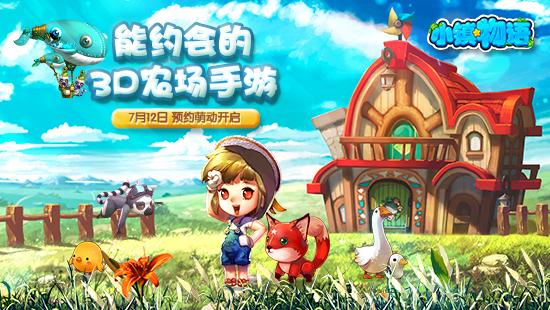 自由创建童话王国 《小镇物语》萌动预约今日火爆开启