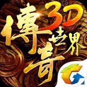 传奇世界3D手游